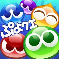 ぷよぷよ!!クエスト -簡単操作で大連鎖。爽快 パズル!ぷよっと楽しい パズルゲーム 8.0.0